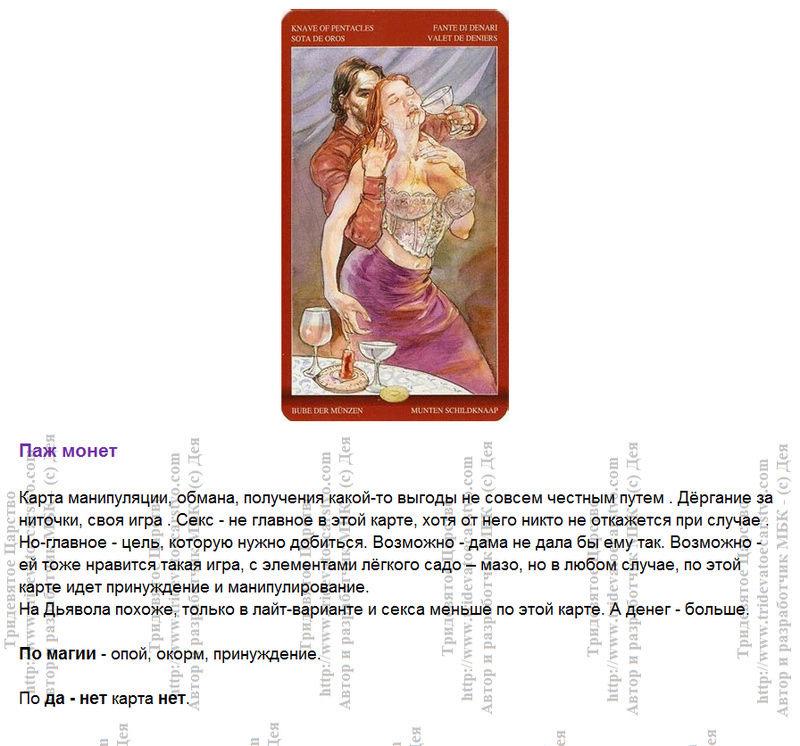 Таро Магия Наслаждений. Трактовка и значение карт. Автор Дэя - Страница 2 1111