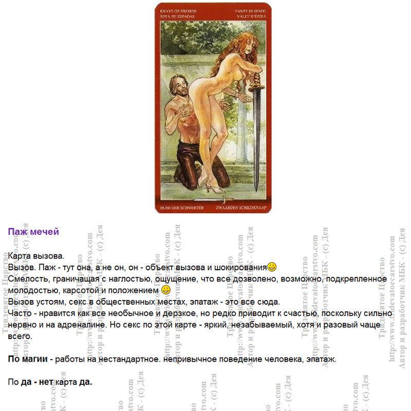 Таро Магия Наслаждений. Трактовка и значение карт. Автор Дэя - Страница 2 1112