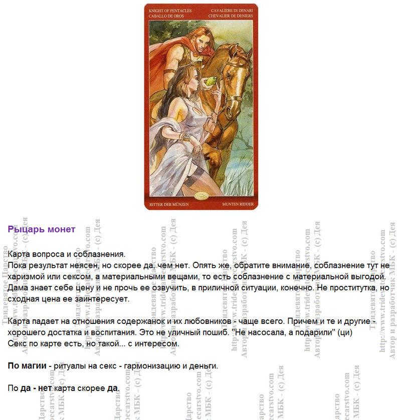 Таро Магия Наслаждений. Трактовка и значение карт. Автор Дэя - Страница 2 1211