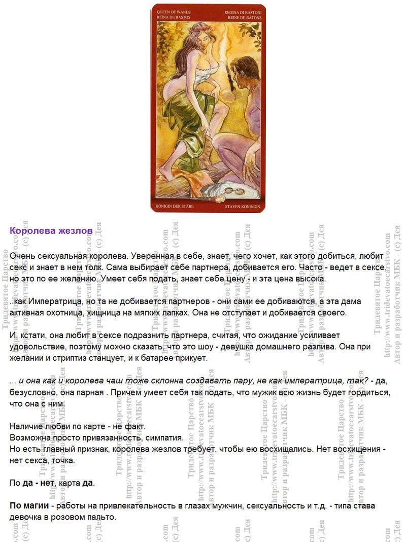 Таро Магия Наслаждений. Трактовка и значение карт. Автор Дэя - Страница 2 1310