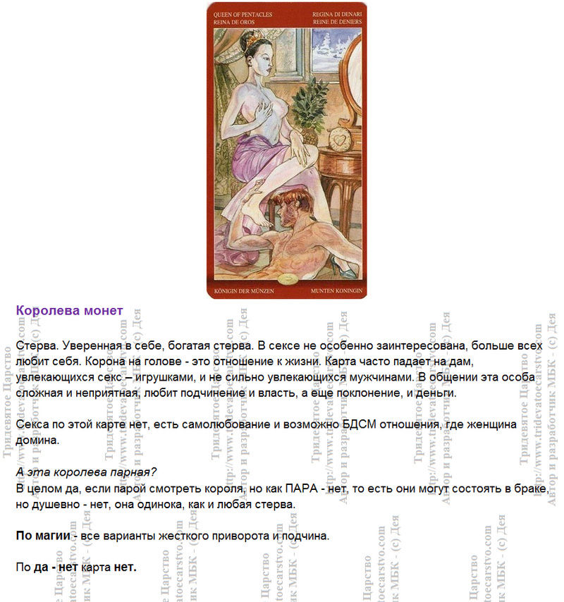 Таро Магия Наслаждений. Трактовка и значение карт. Автор Дэя - Страница 2 1311