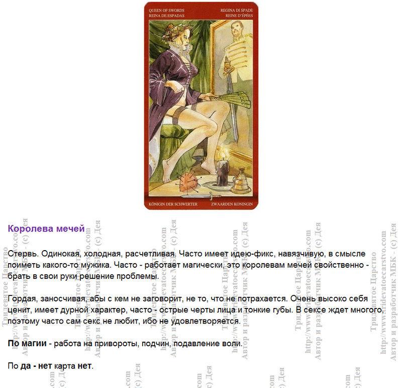 Таро Магия Наслаждений. Трактовка и значение карт. Автор Дэя - Страница 2 1312
