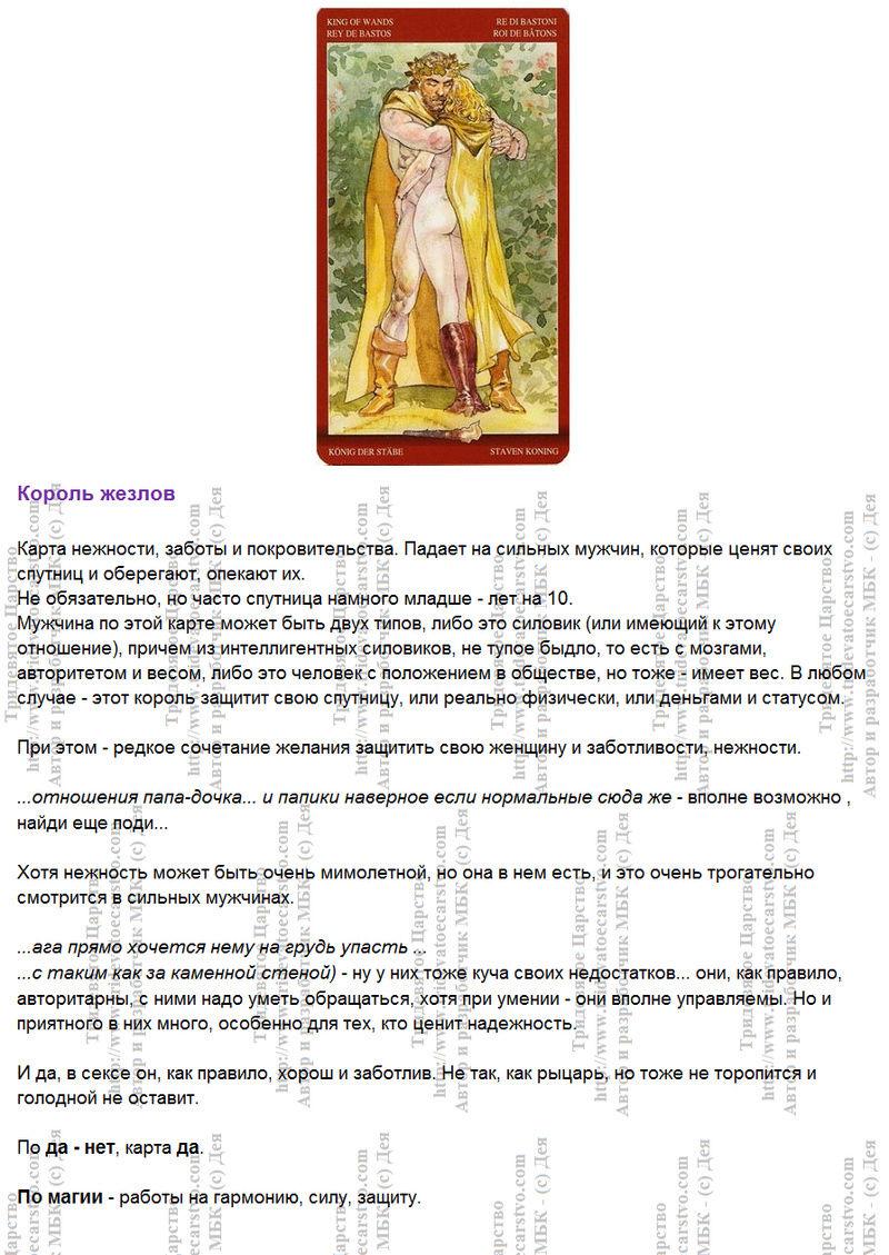Таро Магия Наслаждений. Трактовка и значение карт. Автор Дэя - Страница 2 1410