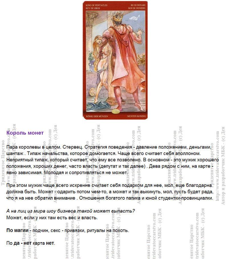 Таро Магия Наслаждений. Трактовка и значение карт. Автор Дэя - Страница 2 1411