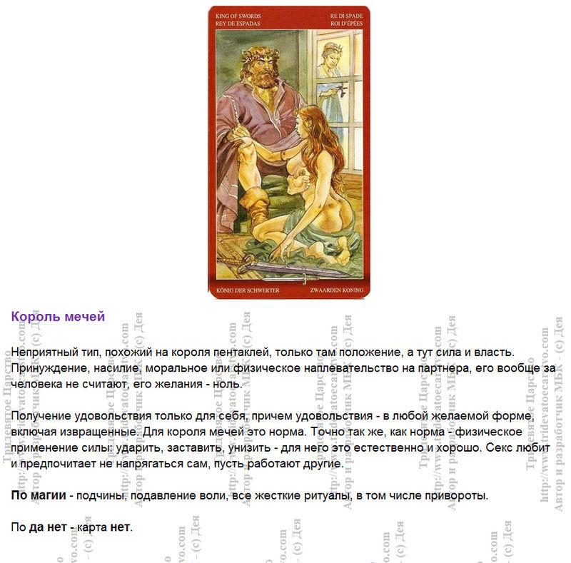 Таро Магия Наслаждений. Трактовка и значение карт. Автор Дэя - Страница 2 1412
