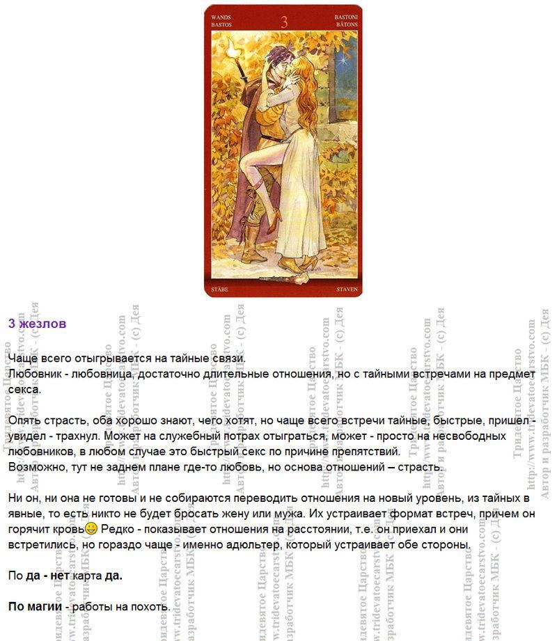 Таро Магия Наслаждений. Трактовка и значение карт. Автор Дэя - Страница 2 14488310