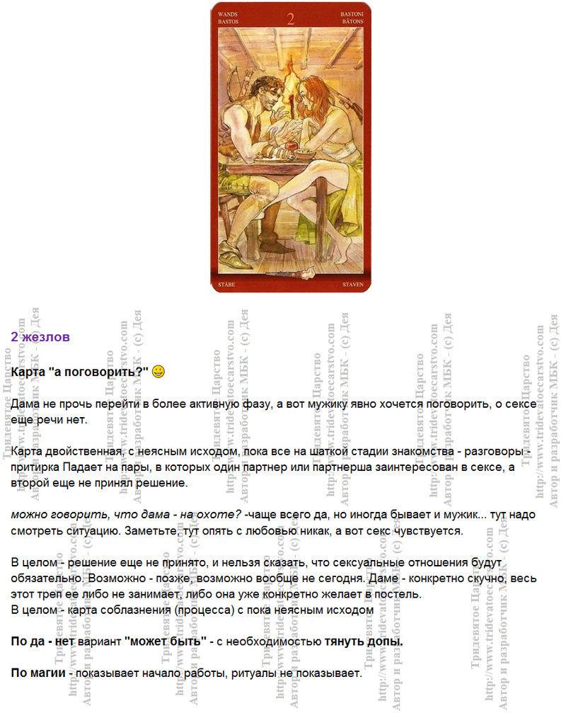Таро Магия Наслаждений. Трактовка и значение карт. Автор Дэя - Страница 2 210