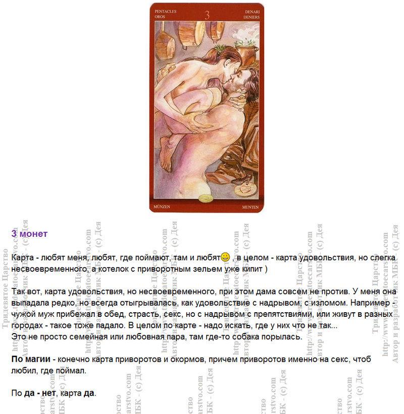 Таро Магия Наслаждений. Трактовка и значение карт. Автор Дэя - Страница 2 310