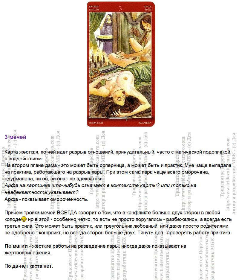 Таро Магия Наслаждений. Трактовка и значение карт. Автор Дэя - Страница 2 312