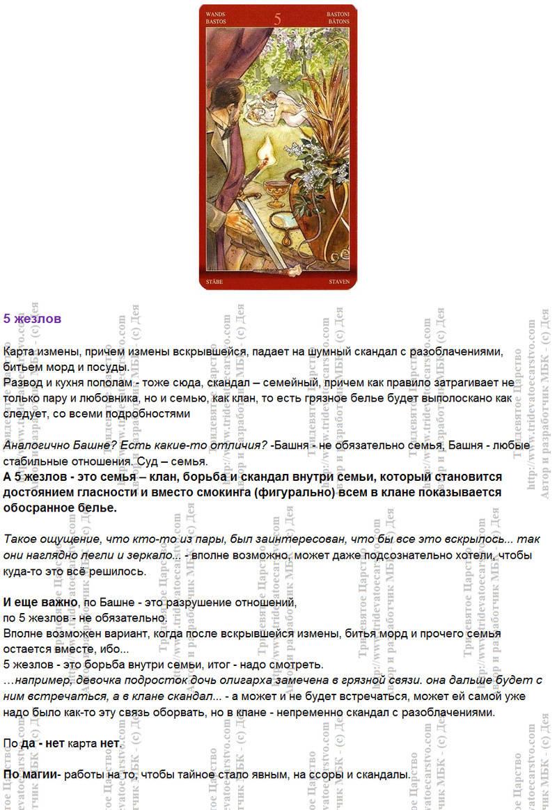 Таро Магия Наслаждений. Трактовка и значение карт. Автор Дэя - Страница 2 510