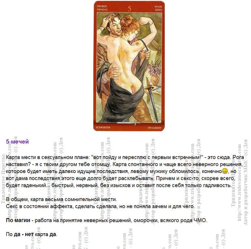 Таро Магия Наслаждений. Трактовка и значение карт. Автор Дэя - Страница 2 513
