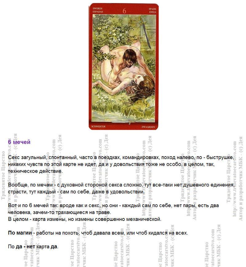 Таро Магия Наслаждений. Трактовка и значение карт. Автор Дэя - Страница 2 614