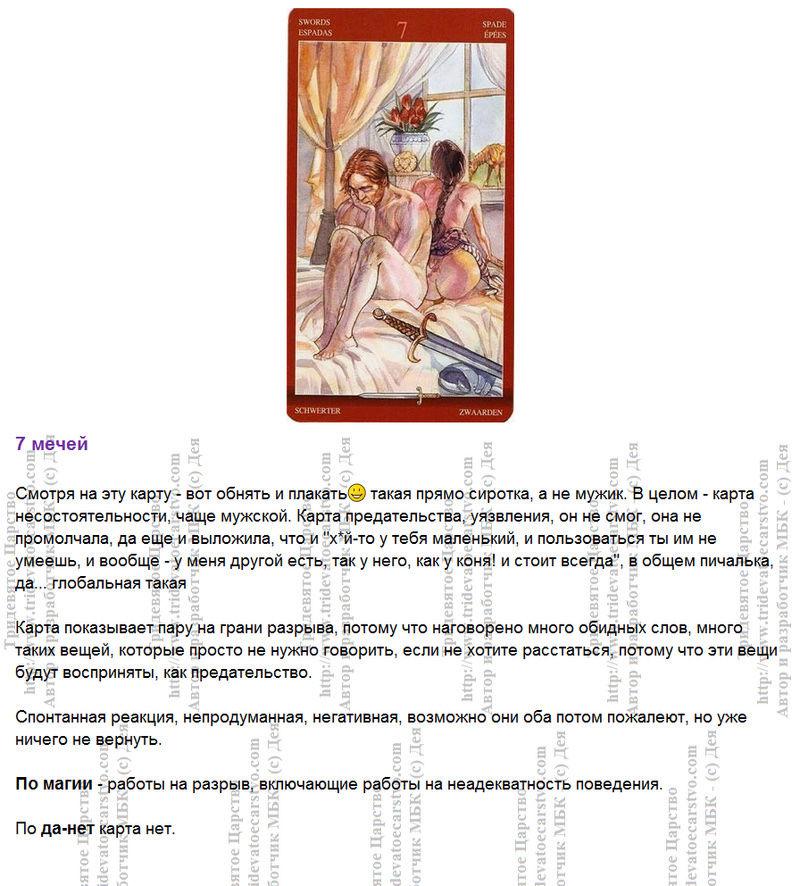 Таро Магия Наслаждений. Трактовка и значение карт. Автор Дэя - Страница 2 713