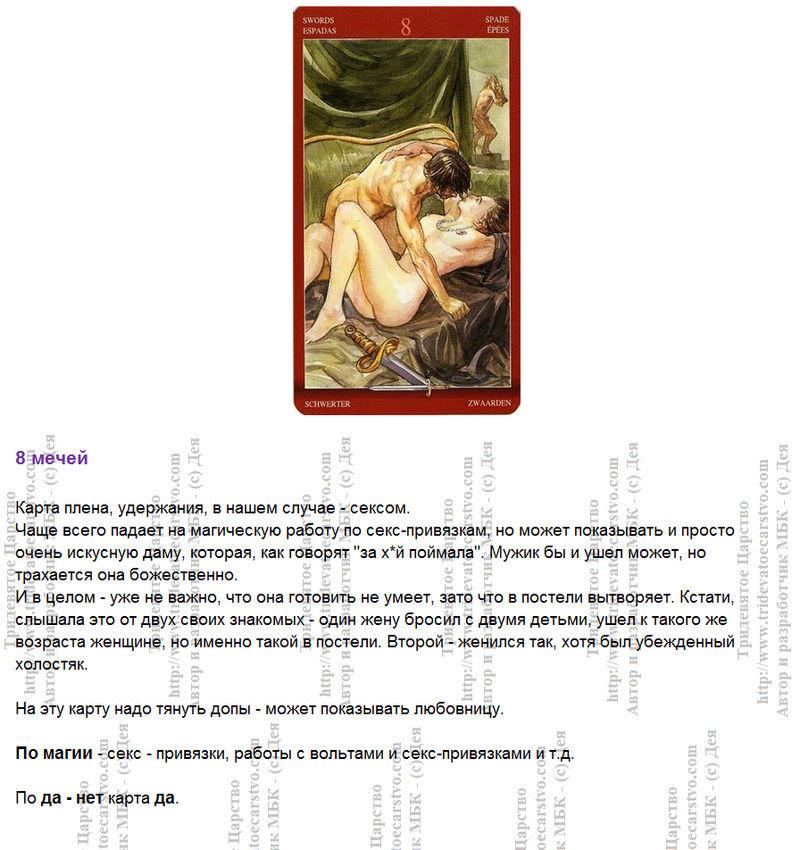 Таро Магия Наслаждений. Трактовка и значение карт. Автор Дэя - Страница 2 813