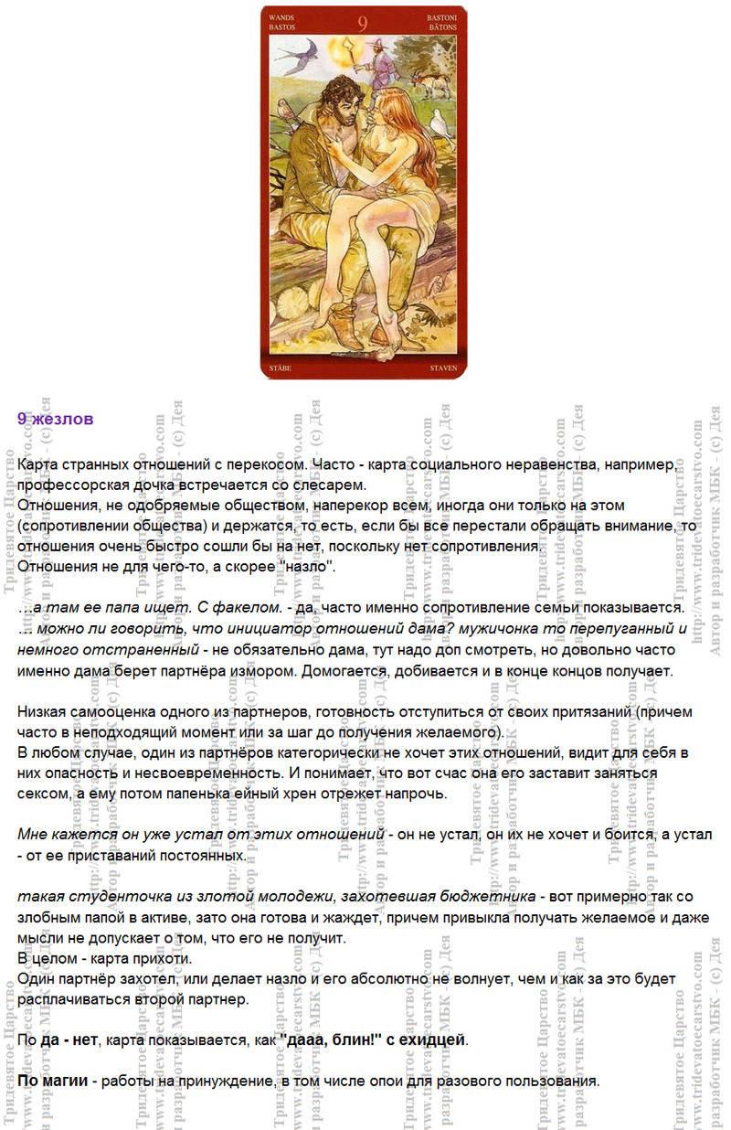 Таро Магия Наслаждений. Трактовка и значение карт. Автор Дэя - Страница 2 911