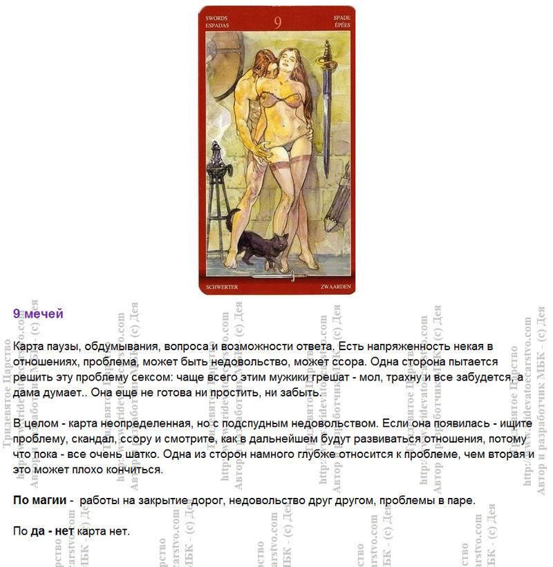 Таро Магия Наслаждений. Трактовка и значение карт. Автор Дэя - Страница 2 913
