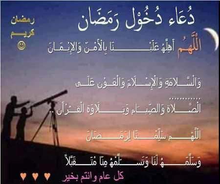 مبارك عليكم الشهر العظيم  Receiv20
