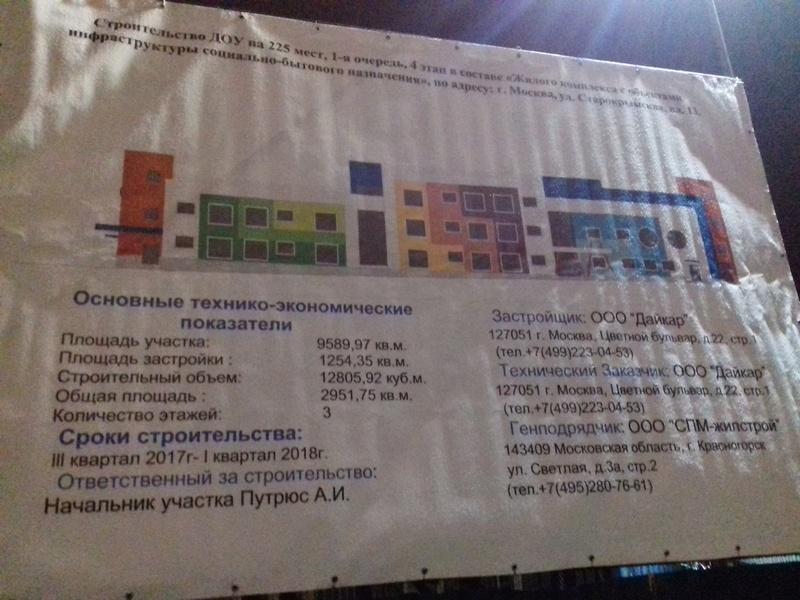 UPD. Вероятно Эталон утвердил проект школы в нашем комплексе - читать всем! - Страница 2 1lf-o510