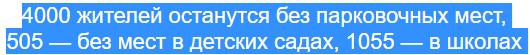 «Глобальная афера ГК ПИК» - перепечатка познавательной публикации с pikabu.ru - Страница 3 1vtet710
