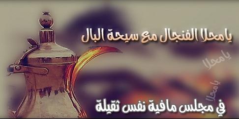 احلى بيت شعر عن القهوة 116