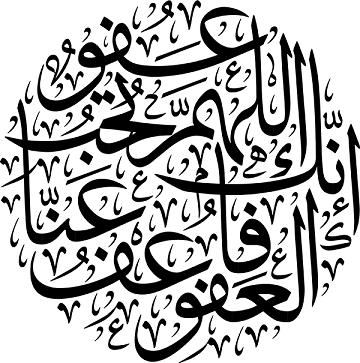 اللهم انك عفو كريم تحب العفو فاعفو عنا واغفر لنا 110