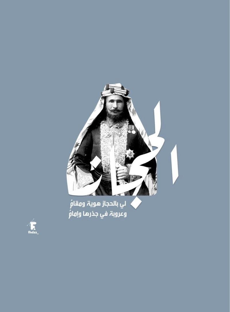 صور توضح أهل الحجاز قديماً 1311