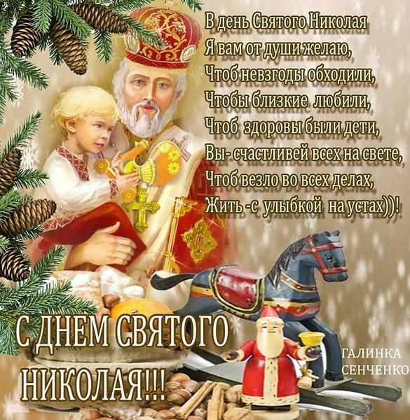 С днем Святого Николая!  110