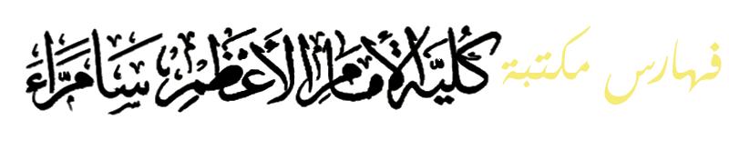 فهارس كلية الامام الاعظم / سامراء