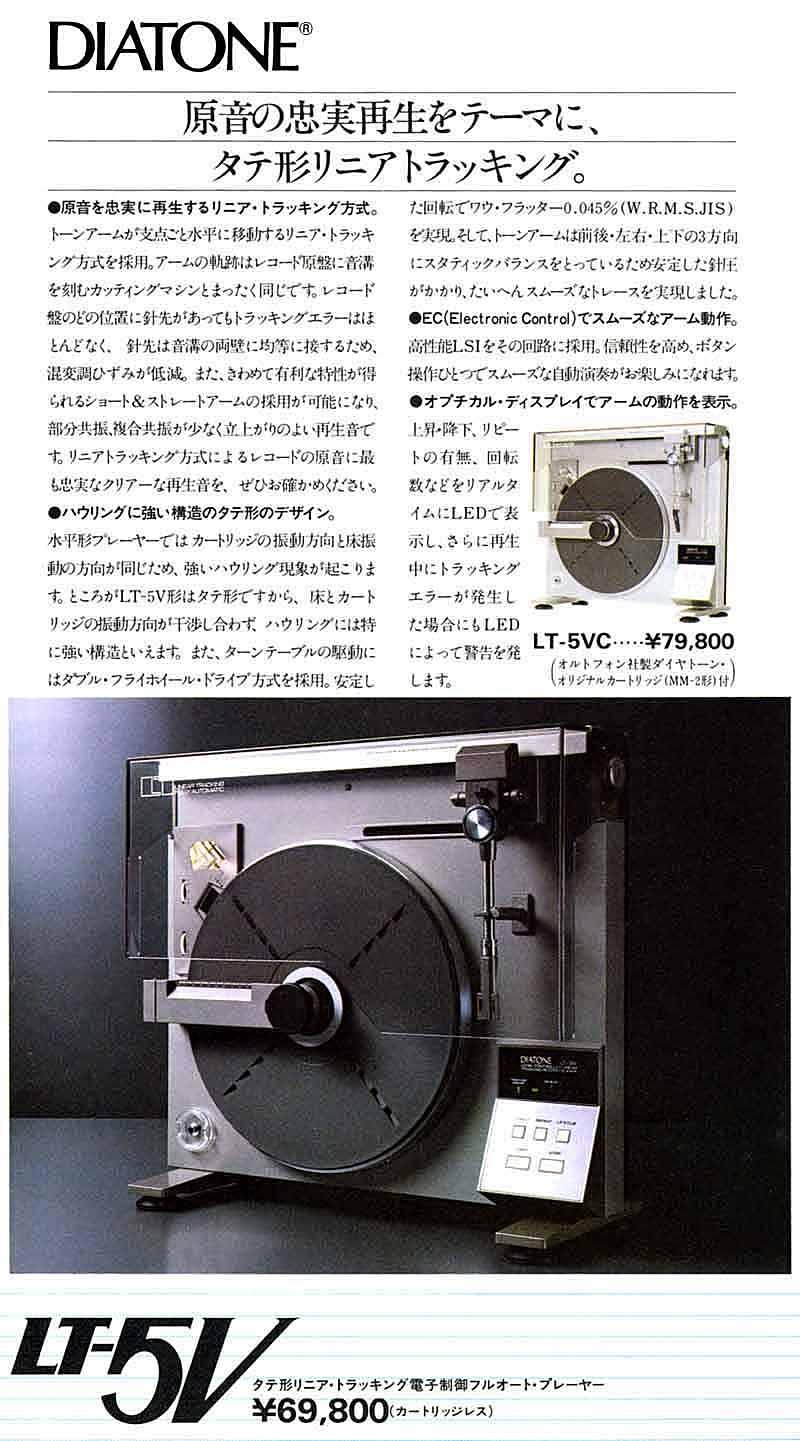 GUERRA CIVIL JAPONESA DEL AUDIO (70,s 80,s) - Página 2 3f3f0b10