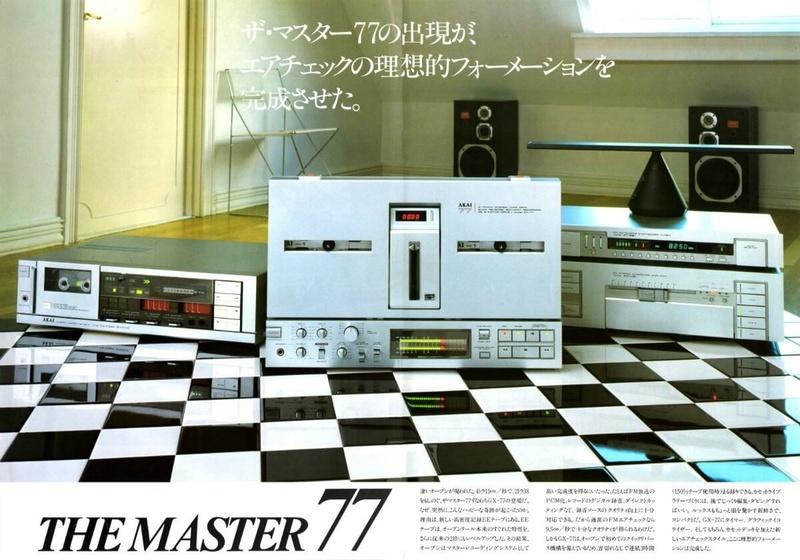 GUERRA CIVIL JAPONESA DEL AUDIO (70,s 80,s) - Página 4 56859610