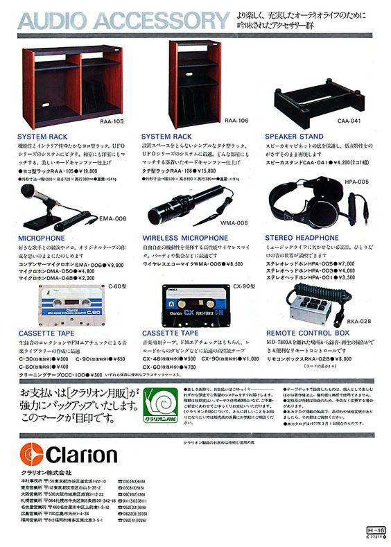 GUERRA CIVIL JAPONESA DEL AUDIO (70,s 80,s) - Página 22 5f8d4c10
