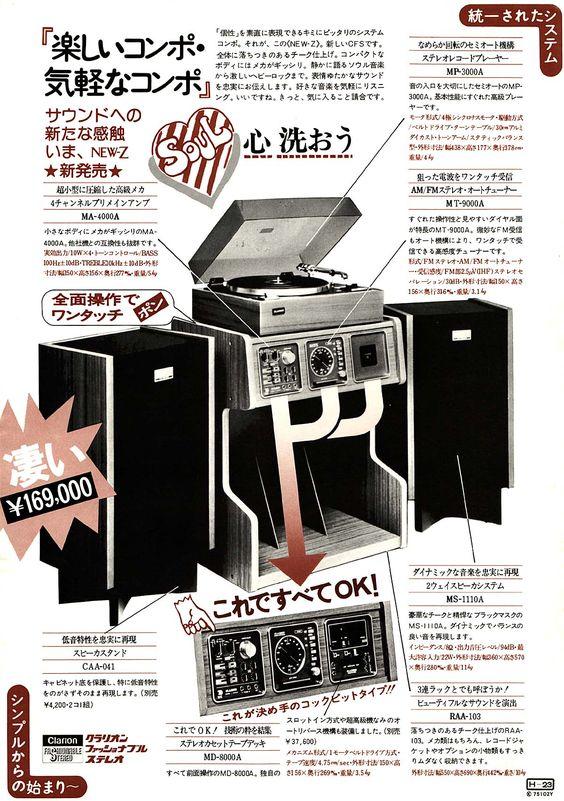 GUERRA CIVIL JAPONESA DEL AUDIO (70,s 80,s) - Página 22 6f245410
