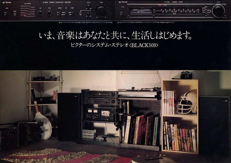 GUERRA CIVIL JAPONESA DEL AUDIO (70,s 80,s) - Página 22 Black112