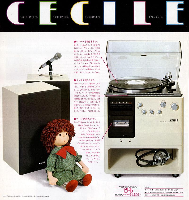 GUERRA CIVIL JAPONESA DEL AUDIO (70,s 80,s) - Página 23 Cecile10