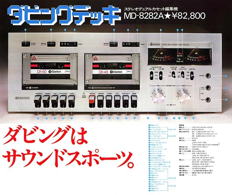GUERRA CIVIL JAPONESA DEL AUDIO (70,s 80,s) - Página 22 Clario12