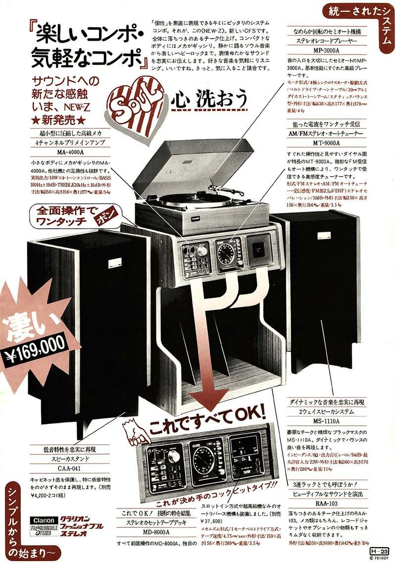 GUERRA CIVIL JAPONESA DEL AUDIO (70,s 80,s) - Página 22 Clario14
