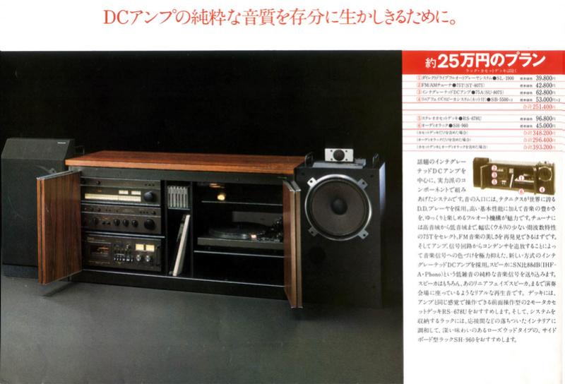 GUERRA CIVIL JAPONESA DEL AUDIO (70,s 80,s) - Página 22 Compo-14