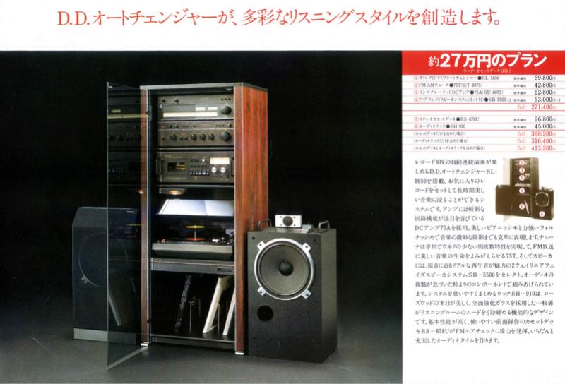 GUERRA CIVIL JAPONESA DEL AUDIO (70,s 80,s) - Página 22 Compo-15