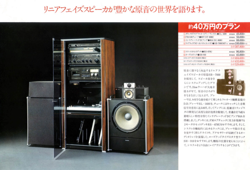 GUERRA CIVIL JAPONESA DEL AUDIO (70,s 80,s) - Página 22 Compo-16