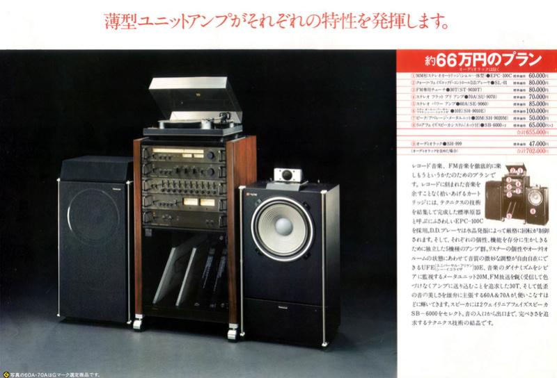 GUERRA CIVIL JAPONESA DEL AUDIO (70,s 80,s) - Página 22 Compo-17
