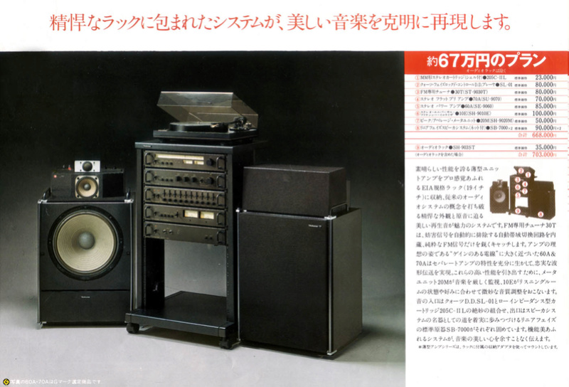 GUERRA CIVIL JAPONESA DEL AUDIO (70,s 80,s) - Página 22 Compo-18