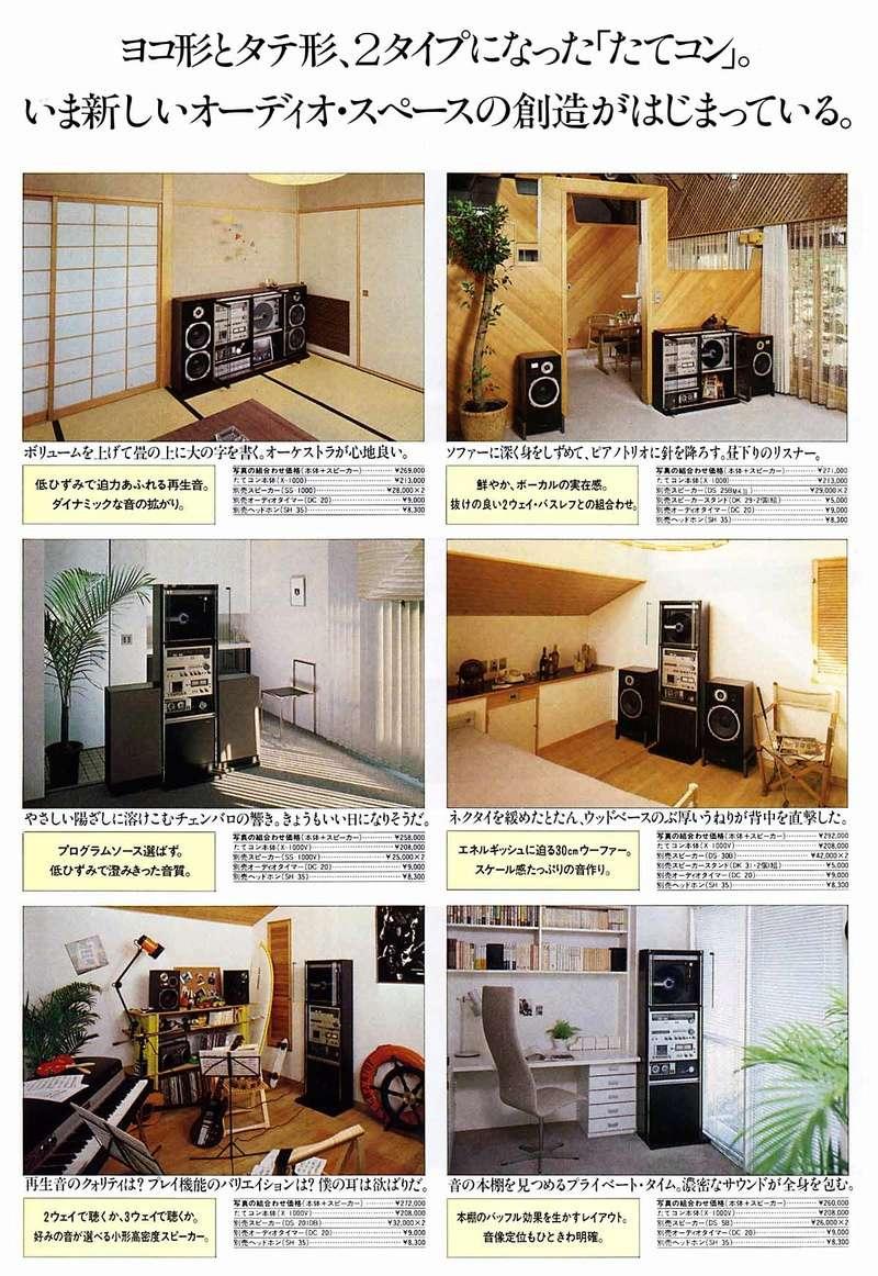 GUERRA CIVIL JAPONESA DEL AUDIO (70,s 80,s) - Página 23 Diaton11