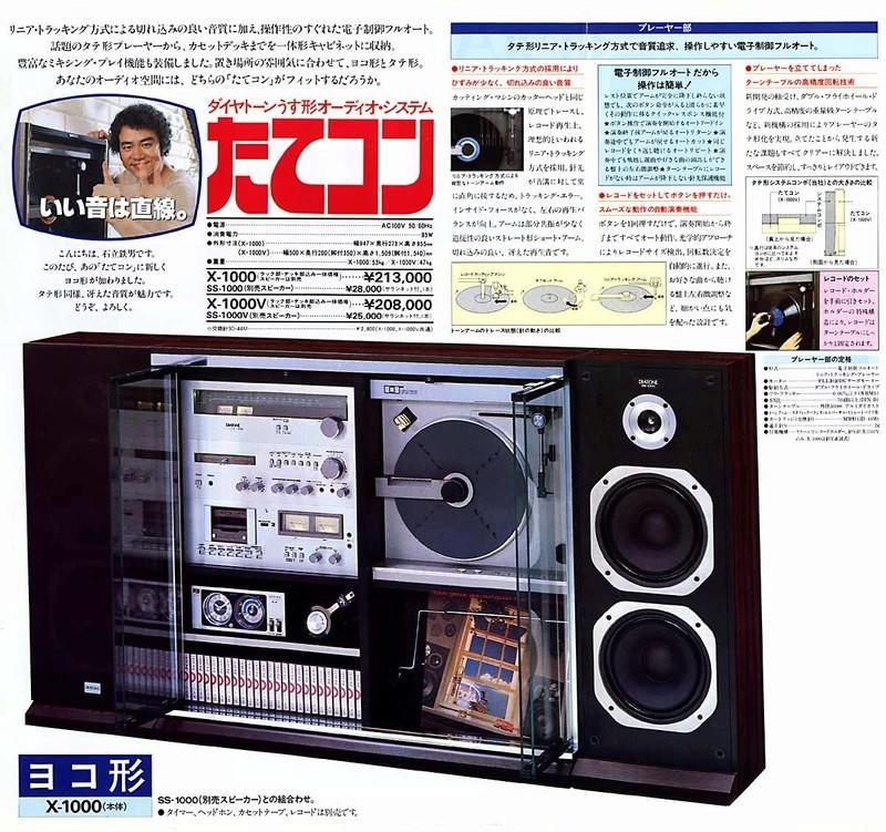 GUERRA CIVIL JAPONESA DEL AUDIO (70,s 80,s) - Página 23 Diaton12
