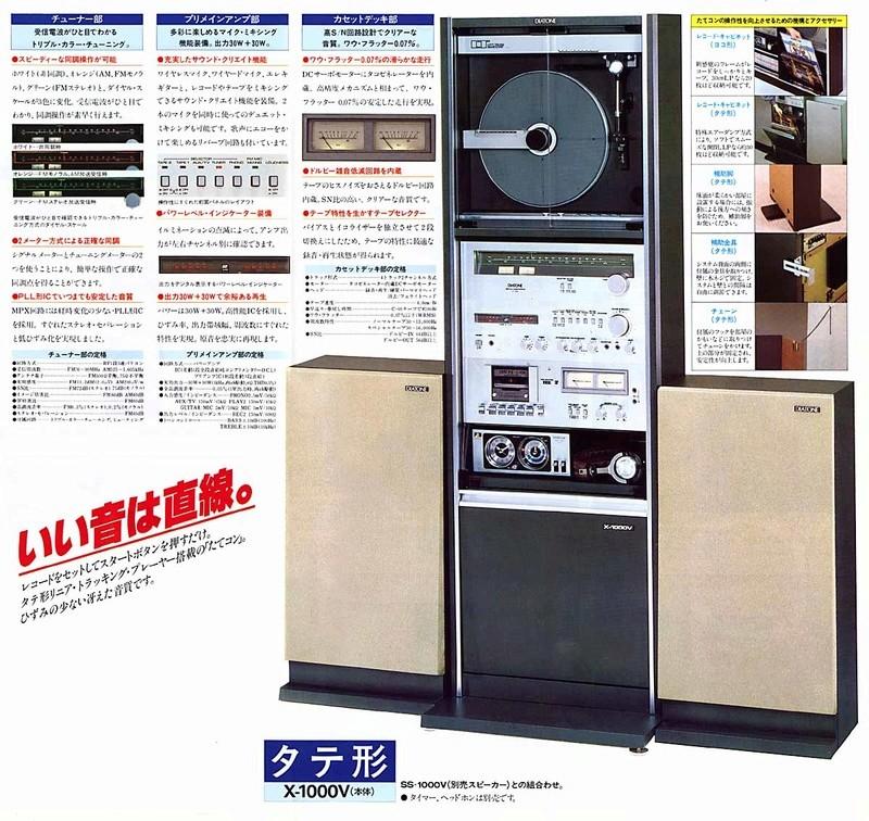 GUERRA CIVIL JAPONESA DEL AUDIO (70,s 80,s) - Página 23 Diaton13