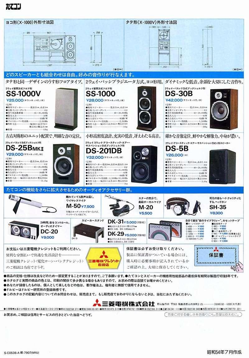 GUERRA CIVIL JAPONESA DEL AUDIO (70,s 80,s) - Página 23 Diaton14