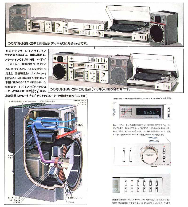 GUERRA CIVIL JAPONESA DEL AUDIO (70,s 80,s) - Página 4 Falcon10