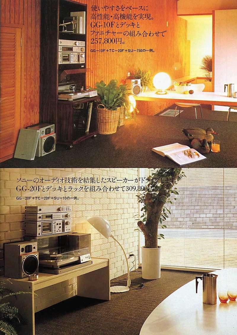 GUERRA CIVIL JAPONESA DEL AUDIO (70,s 80,s) - Página 4 Falcon11