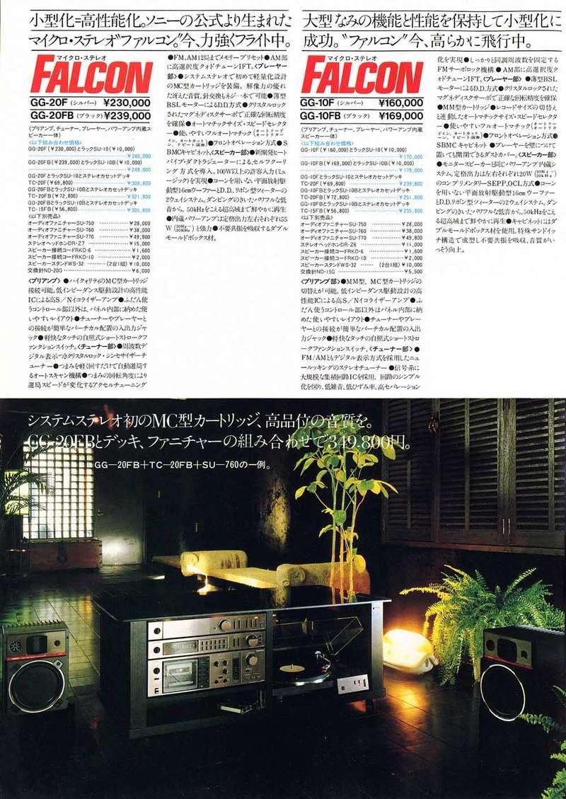 GUERRA CIVIL JAPONESA DEL AUDIO (70,s 80,s) - Página 4 Falcon13