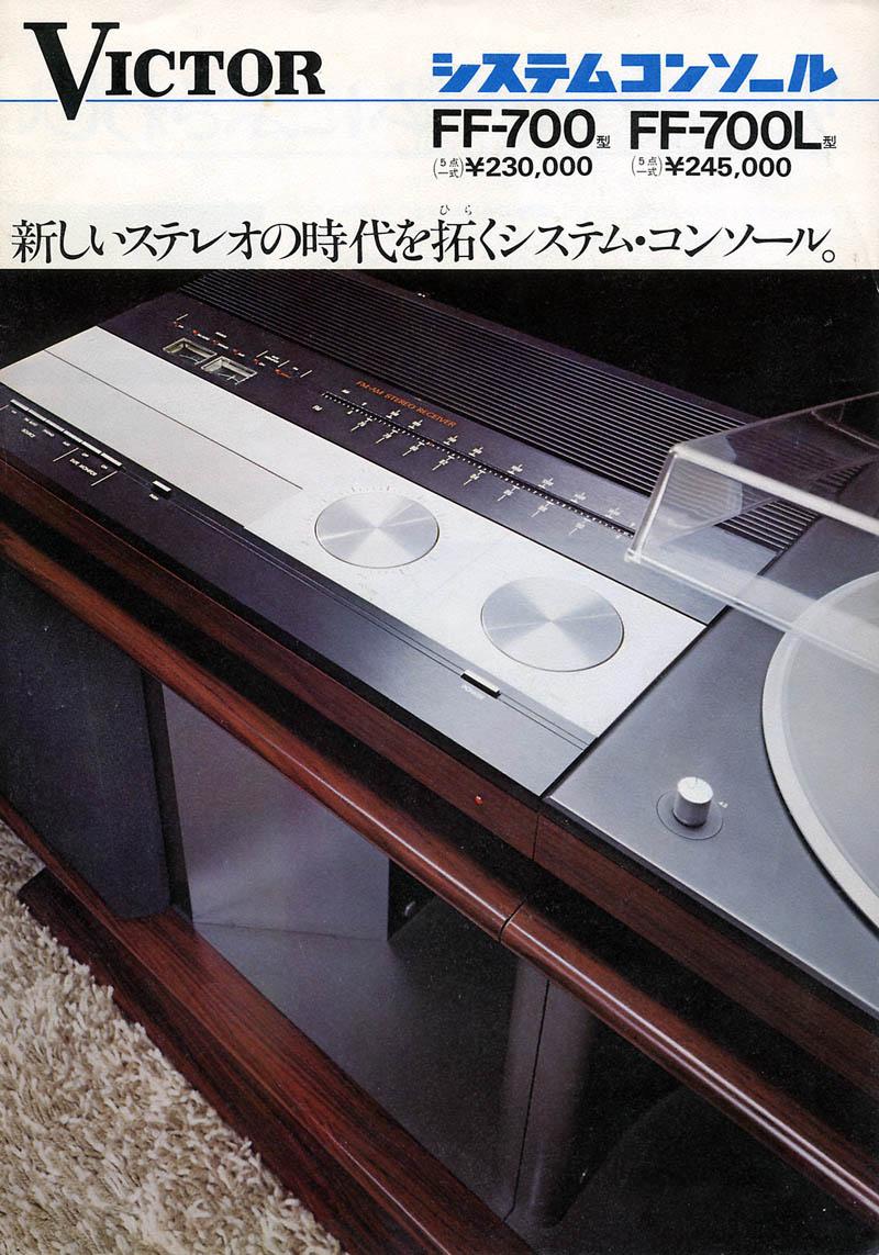 GUERRA CIVIL JAPONESA DEL AUDIO (70,s 80,s) - Página 22 Ff-70011