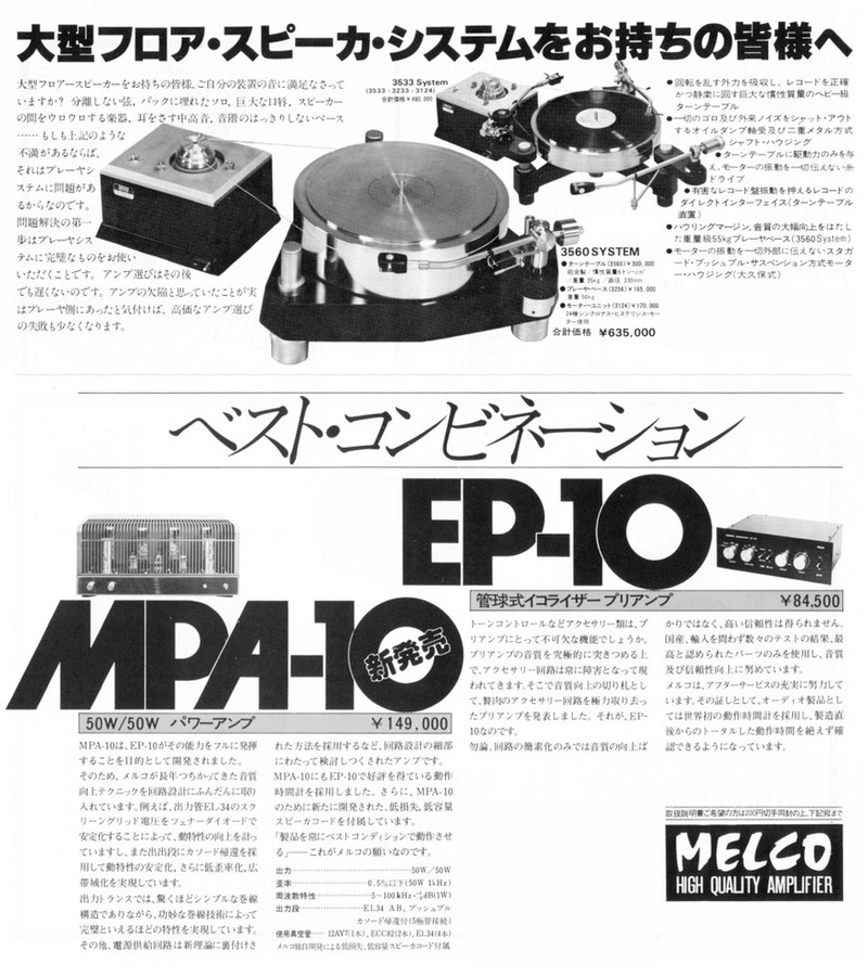 GUERRA CIVIL JAPONESA DEL AUDIO (70,s 80,s) - Página 2 Image10